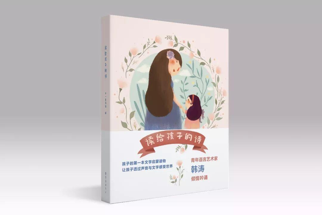 读给孩子的诗歌、散文、童话,一套可以做传家宝的好书