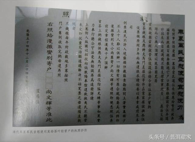 ▲清代车里军民宣慰使司发给茶叶经营户的执照抄件