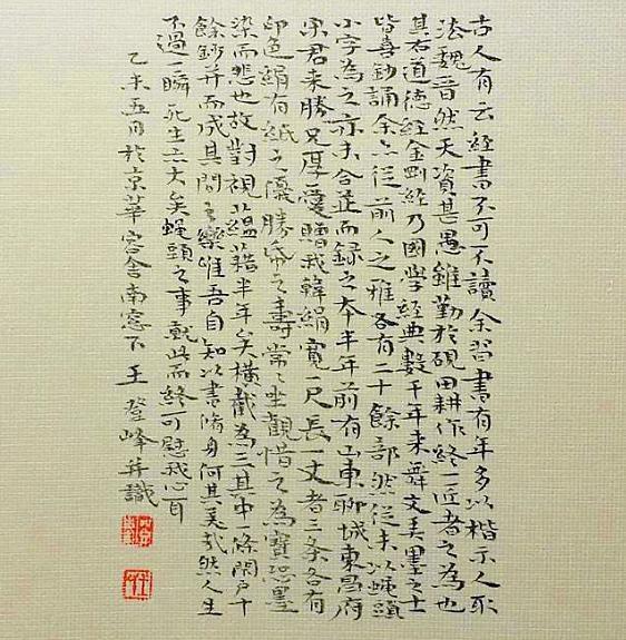 國展獲獎書家王登峰,擅長小楷,書作沉著生韻疏放通靈!圖片