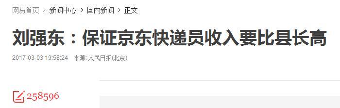 营销不学刘强东,便成英雄也枉然