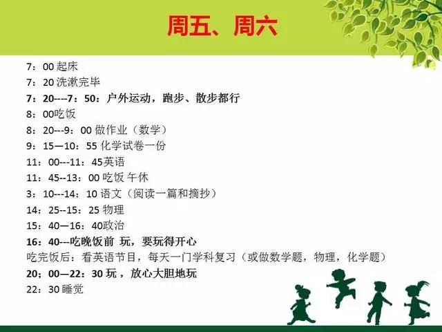 高一高二:清华学霸总结高中生暑假学习计划表!不容错过!图片