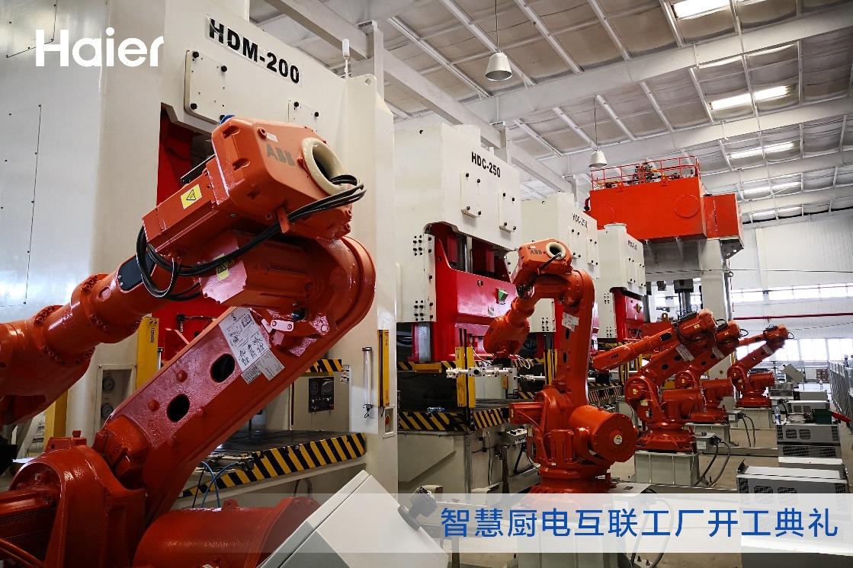 青岛海尔厨电新基地投产再增170万台产能