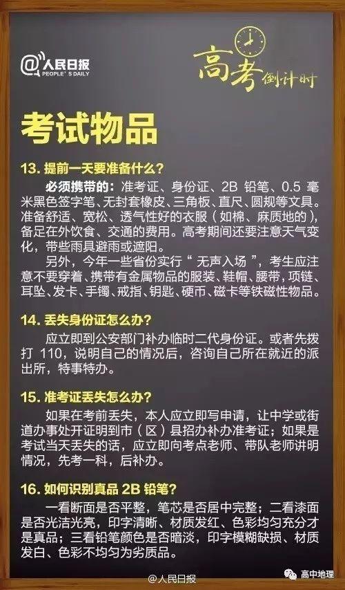 """考场突发事故25个""""怎么办""""?《人民日报》提醒所有高考学子!(责编保举:数学课件jxfudao.com/xuesheng)"""