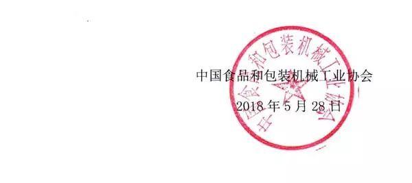 会议合作 | 食品工业用不锈钢国际论坛2018年年会