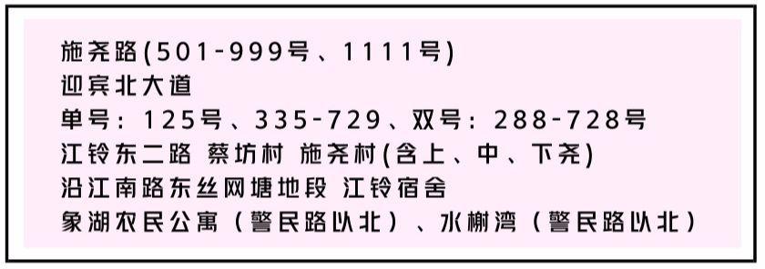 2018年南昌城区小升初学区范围公布,快看你孩子