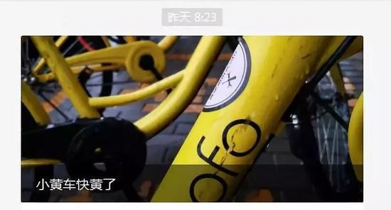 ofo发布辟谣文:已向相关媒体发出律师函-领骑网
