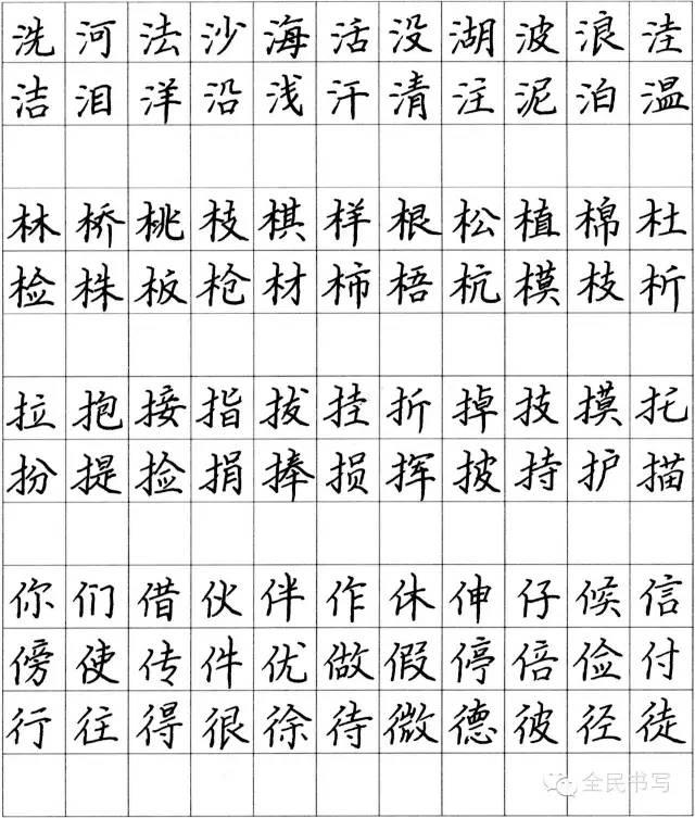 硬笔书法的结构美【悦写丨全民书写】
