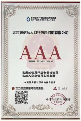 银信私人财行获aaa企业等级证书