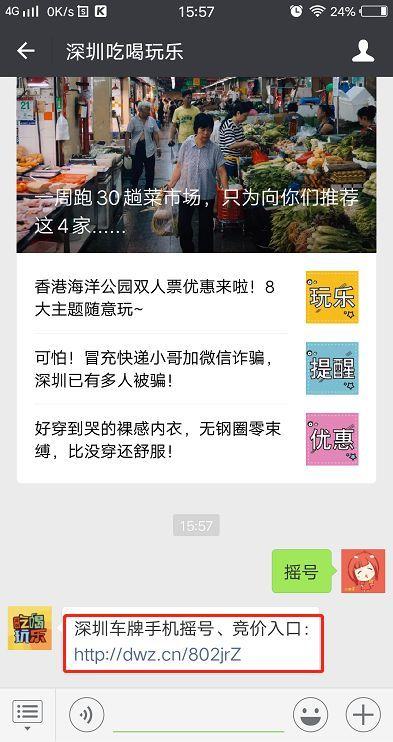 深圳小汽车增量调控管理中心
