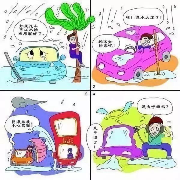 【水霖幼儿园】关于东莞市近期台风和强降雨防范的安全温馨提示图片