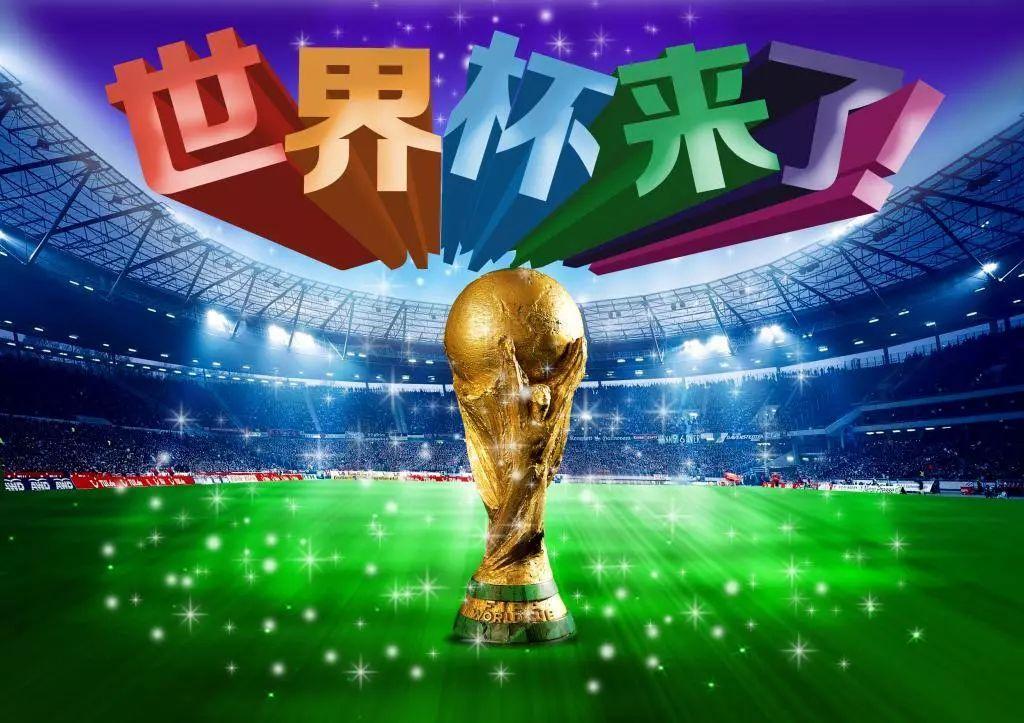 四年一度的足球盛宴下周即将到来 2018年俄罗斯世界杯 我们 盼望着
