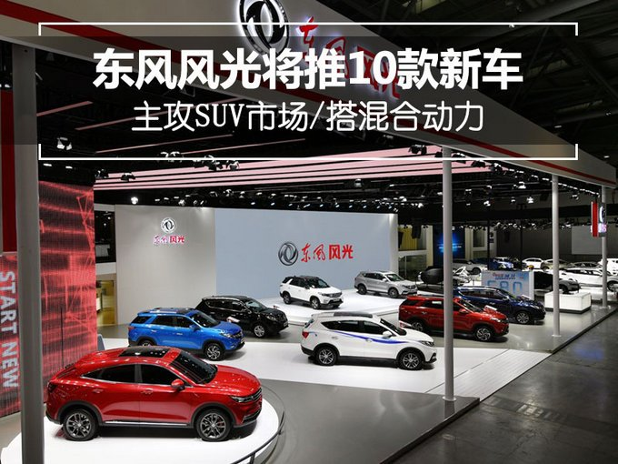 东风风光将推10款新车聚焦SUV市场/取混合动力