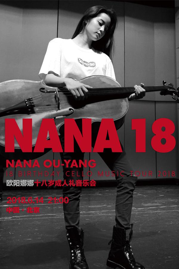 欧阳娜娜成人礼音乐会即将开启十八岁酷少女值得期待