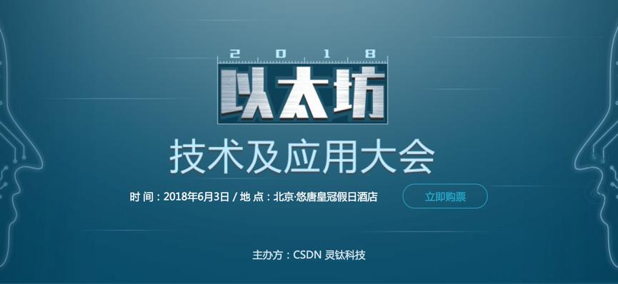 快推智能名片神助攻 CSDN大会门票被抢购