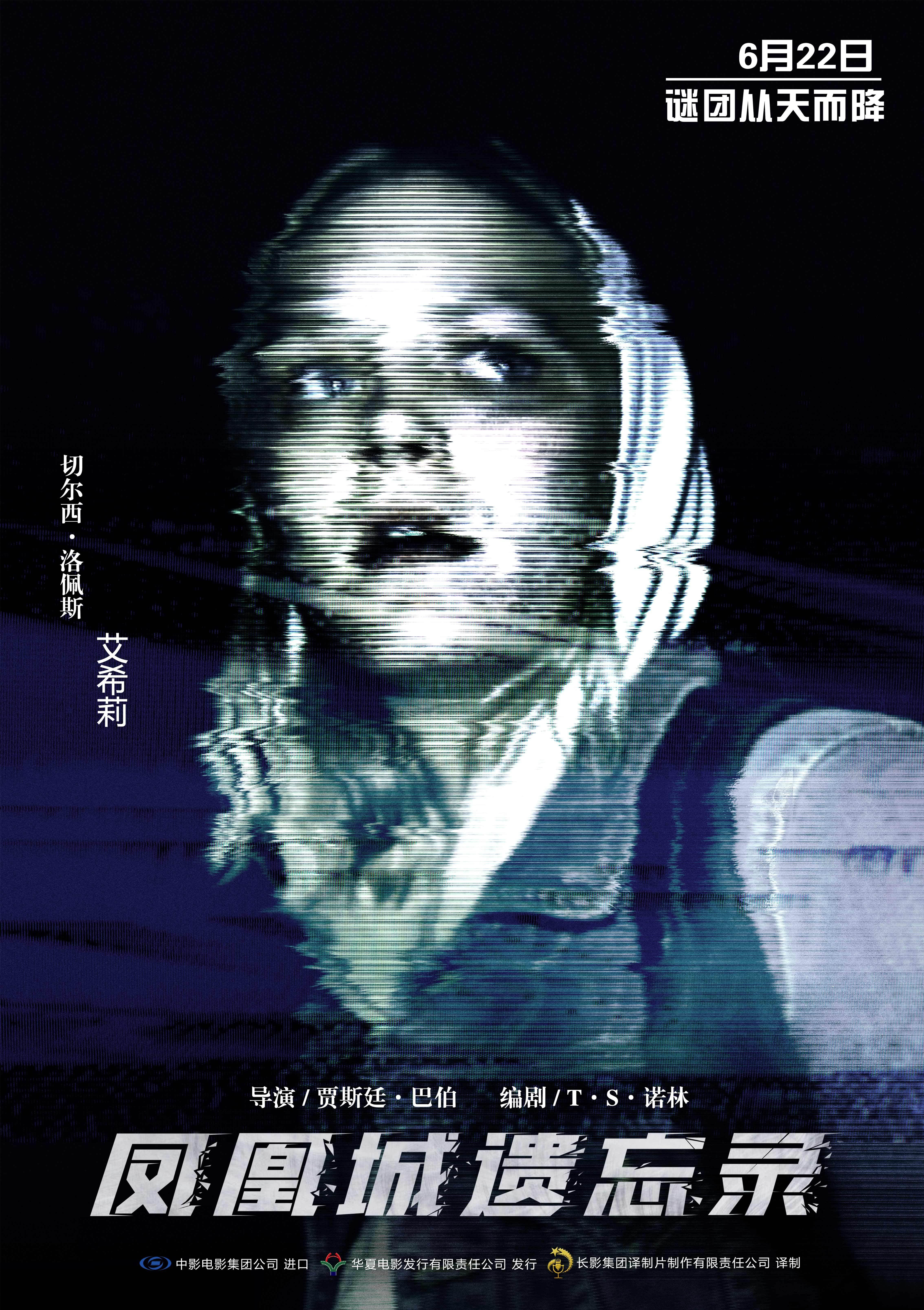 《凤凰城遗忘录》曝人物海报 再现UFO失踪案件始末