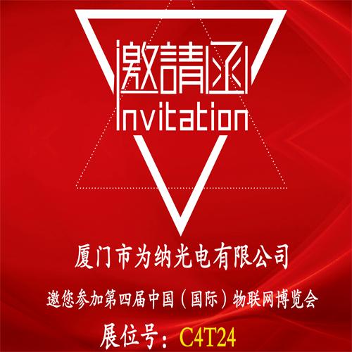 展商|厦门市为纳光电有限公司将携产品亮相第四届中国(国际)物联网博览会-中国国际物联网博览会