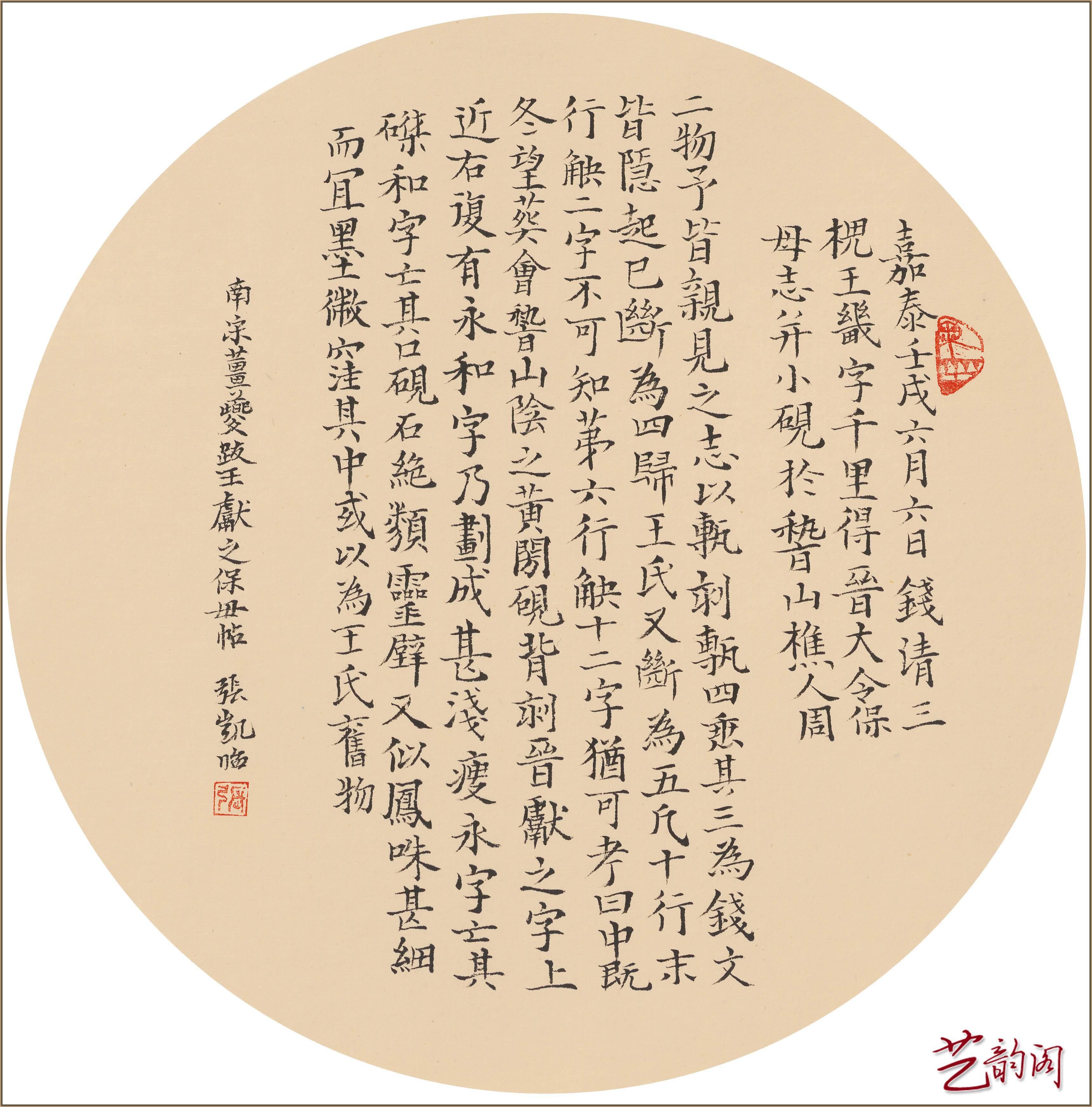 张凯的书画创作之中,领略凯弦之玄