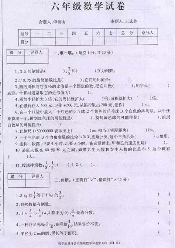 """小学上初中语文试题_2018年小升初数学预测试卷在这!能做上97,重点中学""""争着收""""!"""