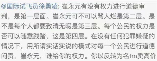 崔永元被黑说威迫性命堪忧后又遭白讲大佬实名恐吓