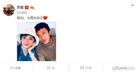 """邓超孙俪夫妇:""""七年之痒""""是什么?结婚七周年同框秀恩爱甜到齁"""