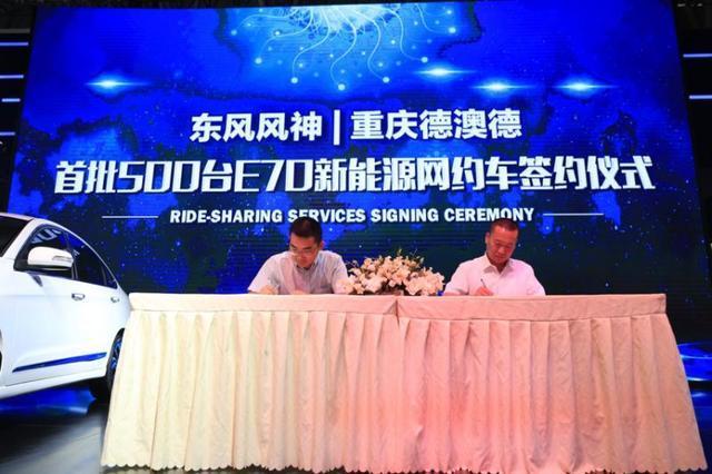 重庆车展首日获500辆订单东风风神E70为汽车租赁市场注入强心剂