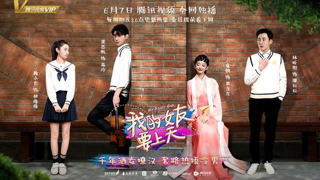 粉考拉教你花式撩汉 原创剧目《我的女友要上天》定档6月7日