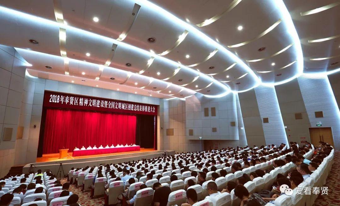 表彰大会_我区举行2018年精神文明建设暨全国文明城区创建总结表彰推进大会