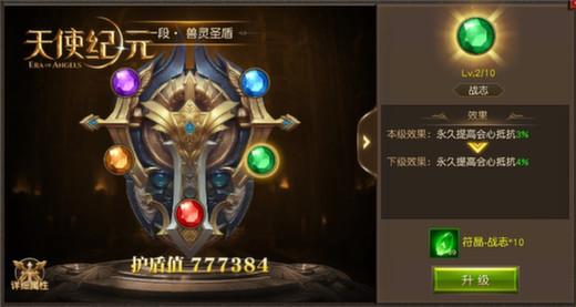 """《天使纪元》新版本""""诸神试炼""""7日上线"""