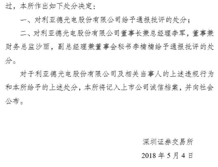 利亚德:信披违规遭通报,26亿商誉在账上,20倍牛股能否续写神话?