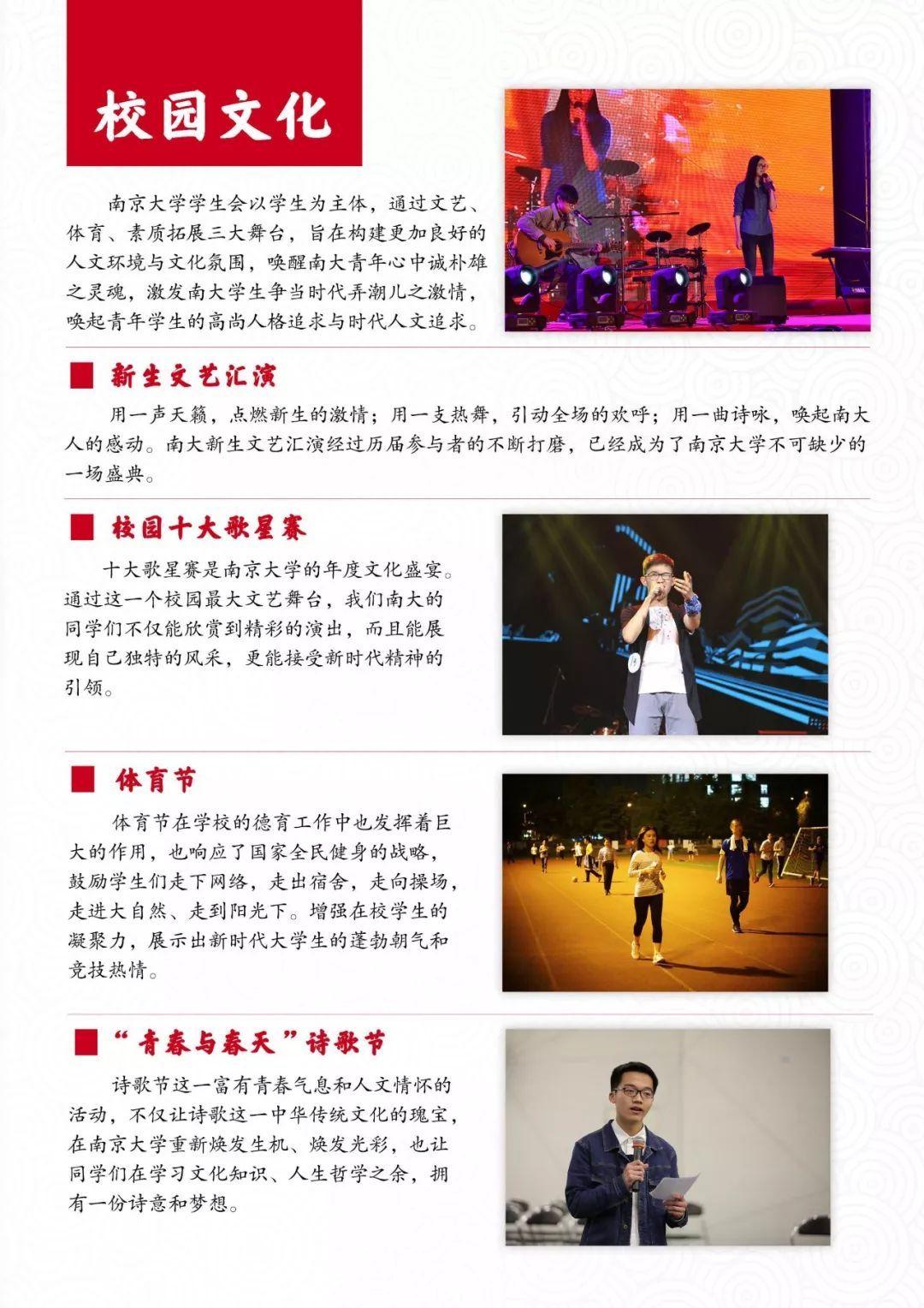 这三年 | 南京大学学生会风采展