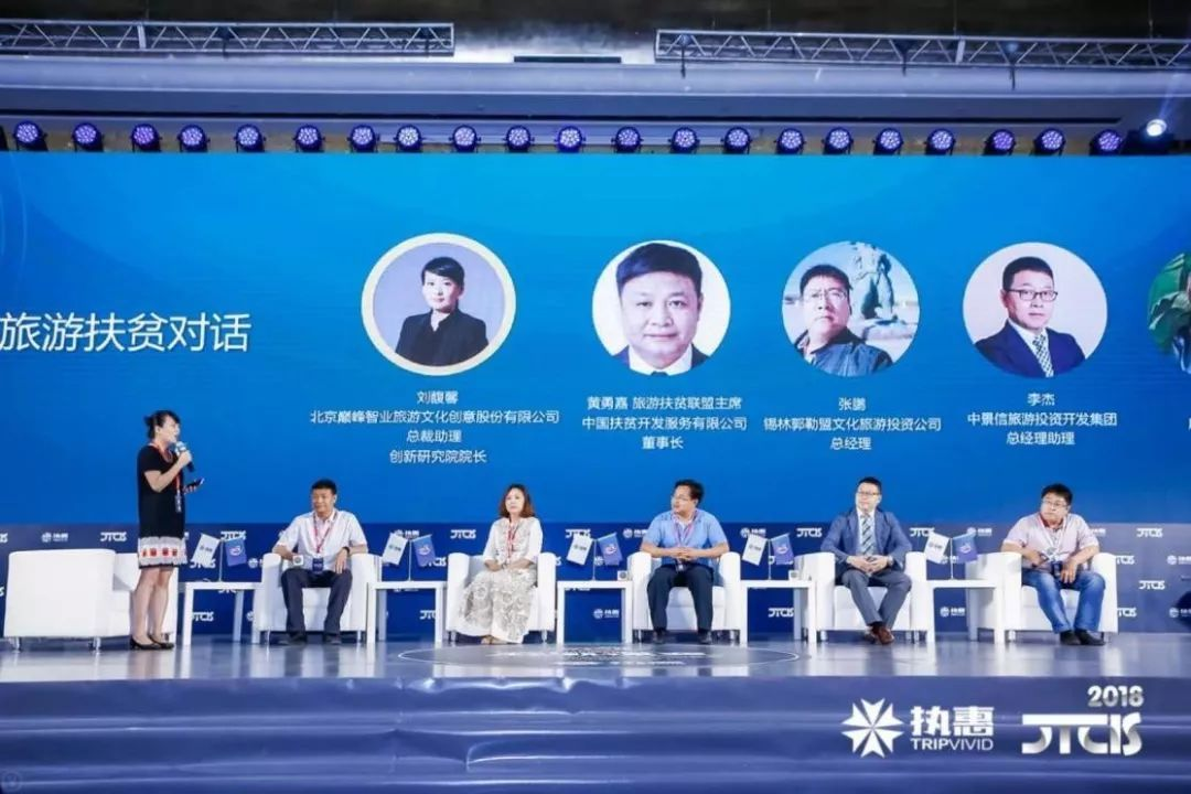 2018 CTCIS第三届中国文旅大消费创新峰会在北京召开