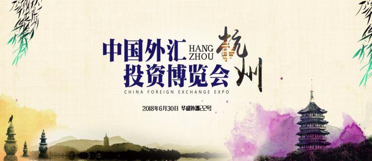 相会在杭州,诗意在心头 —— 2018年中国外汇投资博览会杭州站等你到来