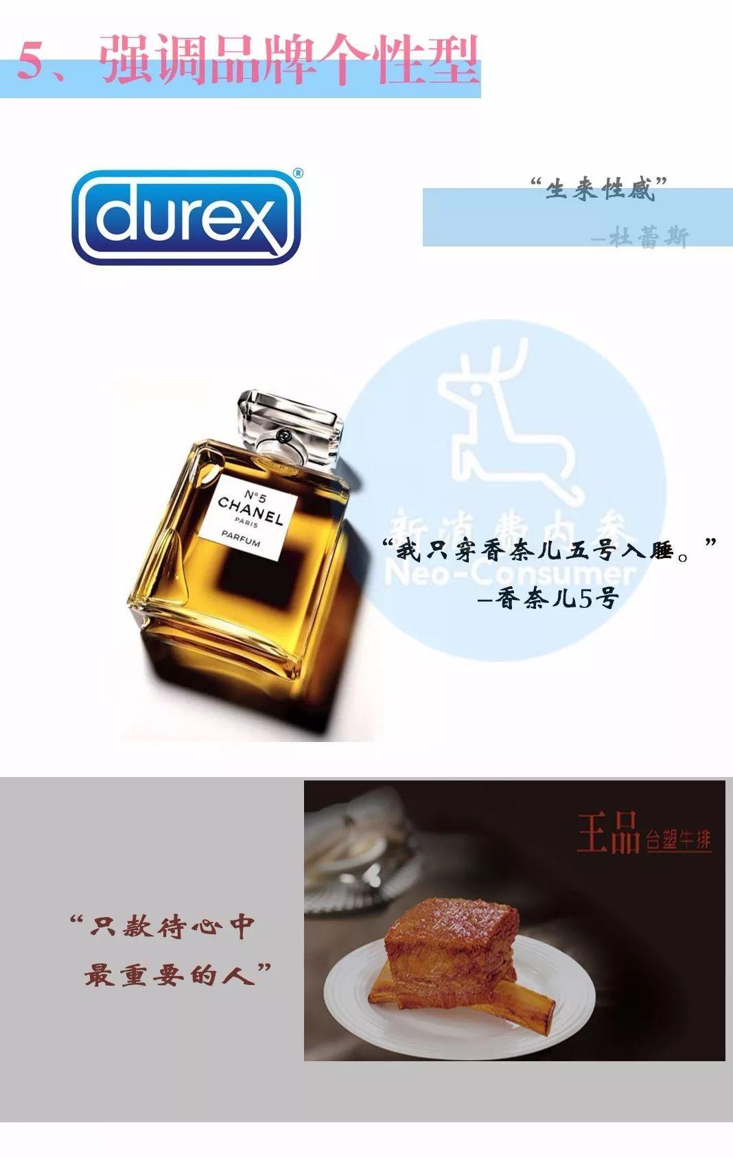 香奈儿5号香水和王品牛排的广告,给人傲气不随波逐流之感,将用户挑剔图片