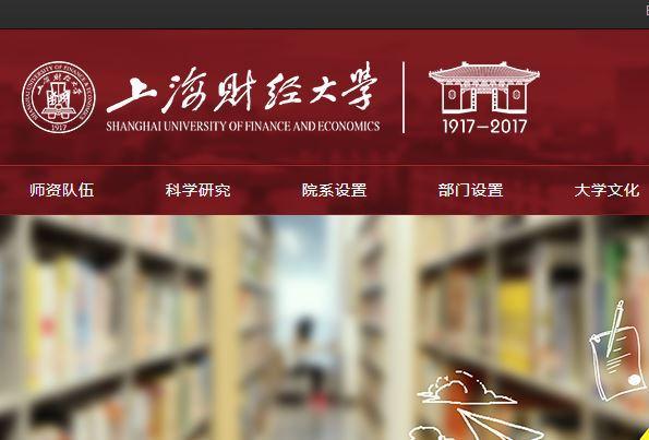 2018外国财经类年夜学一流业余排名上海财经年夜学第一外南财经政法年夜学第二