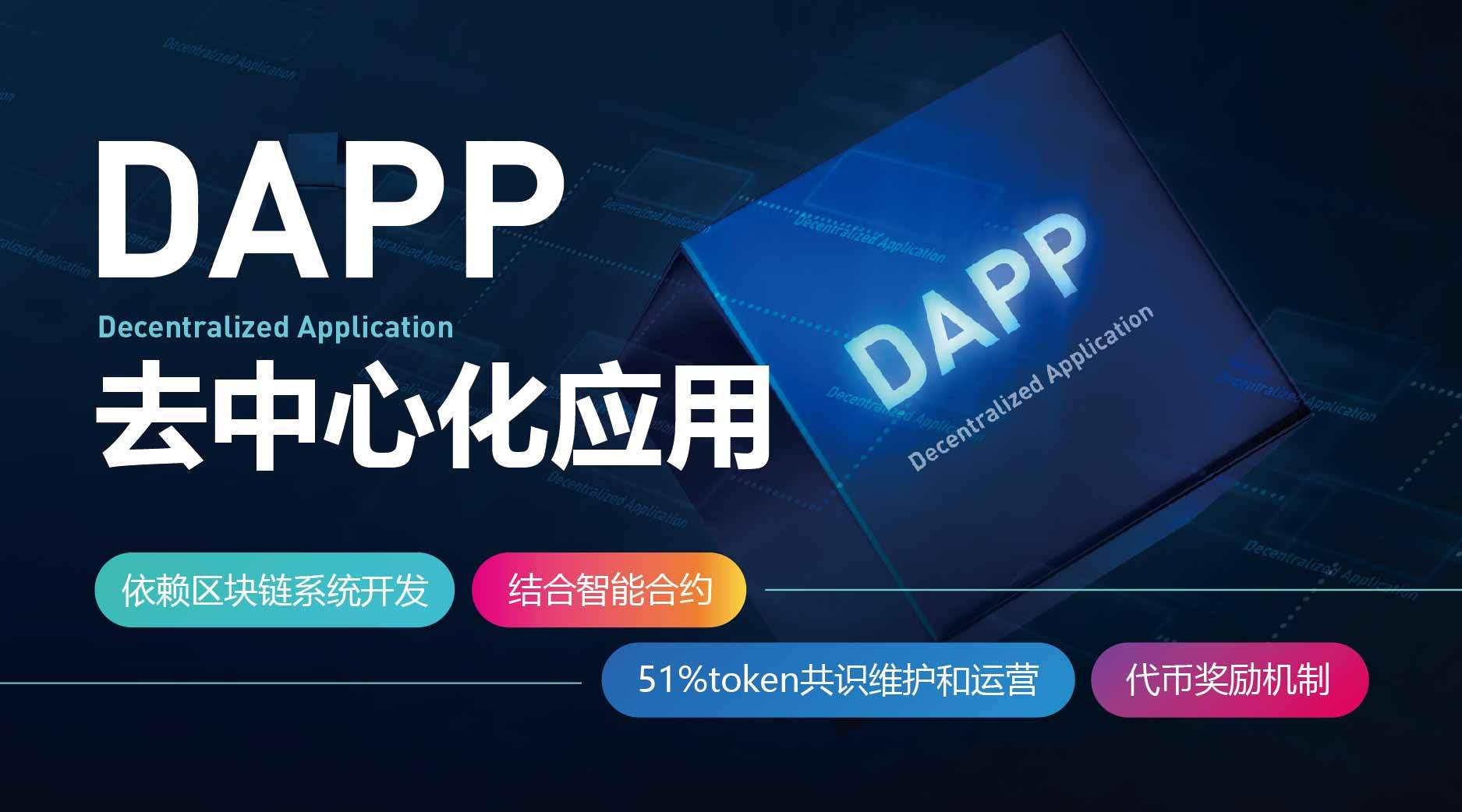 """号称开启""""区块链3.0时代""""的DAPP到"""