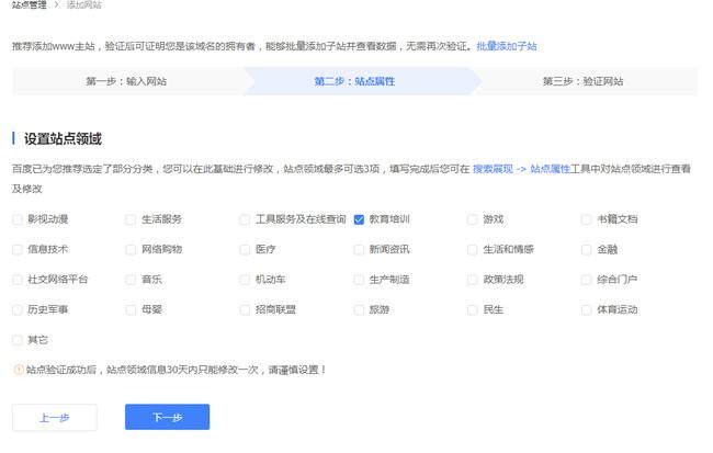 新站上线后应该做哪些有利于seo的工作 站内优化 3