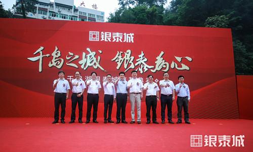 芜湖银泰城开工奠基 填补区域商业综合体空白