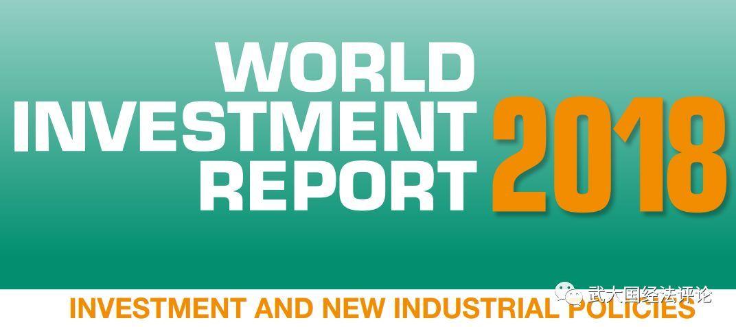 WIR2018证实:国际投资发展现状令人担忧,亟待多边层面取得规则突破