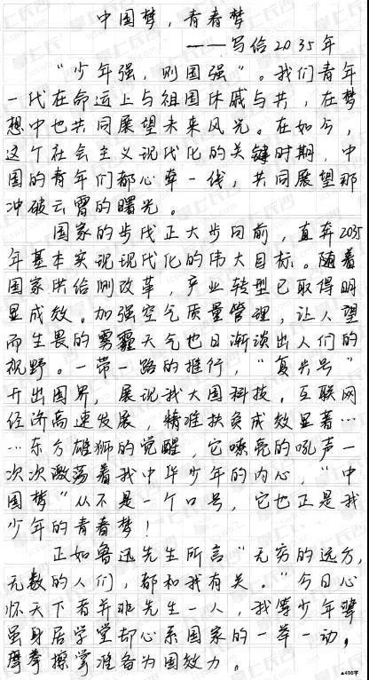"""作文材料,该生能迅速反应,化繁为简,以""""中国梦,青春梦""""为题统领文章"""