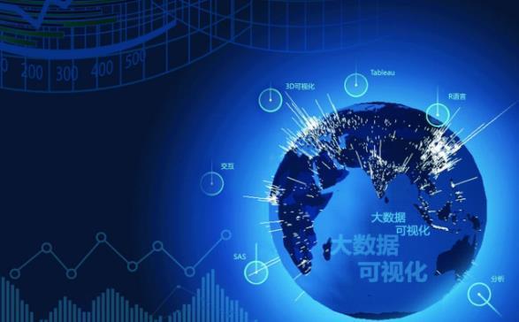 大数据可视化分析技术打通大数据商用最后一公里