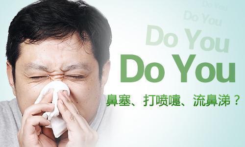 孕妇过敏性鼻炎鼻塞_冯文凤: 药物治疗过敏性鼻炎效果如何?