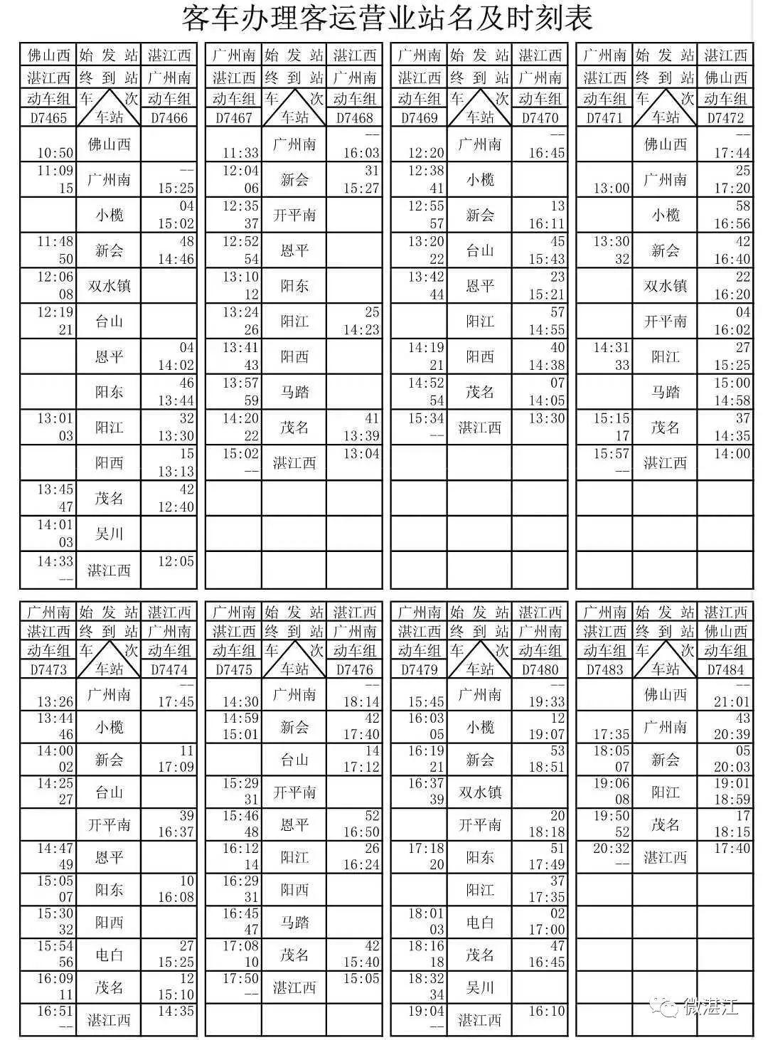 广州到湛江的机票图片