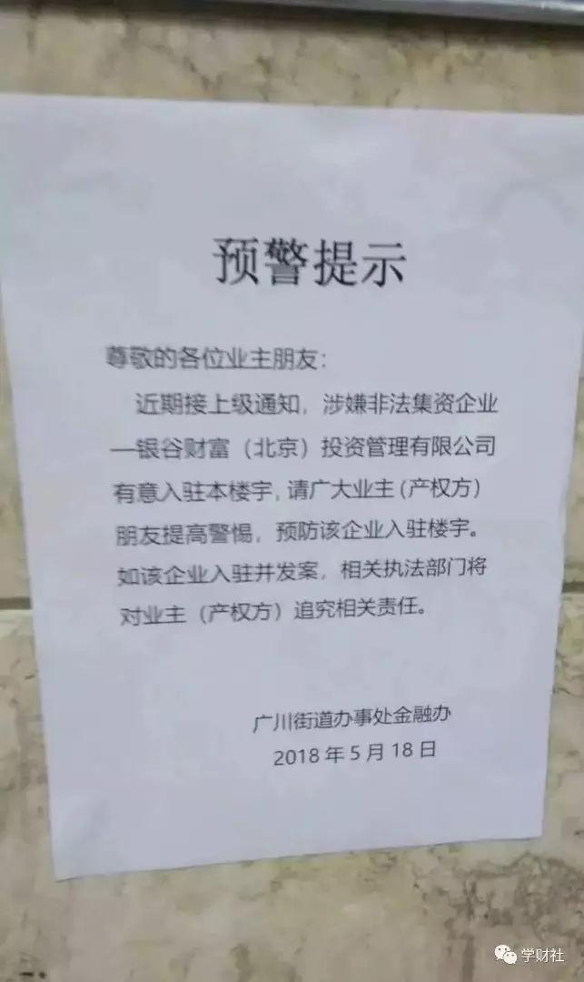 """【曝光】""""银谷财富""""涉嫌非法集资,被金融办通报禁止入驻"""