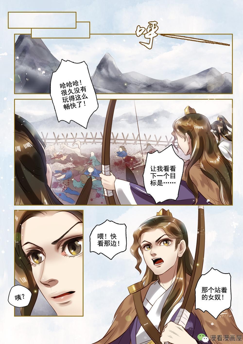古代嫔妃动漫图片大全