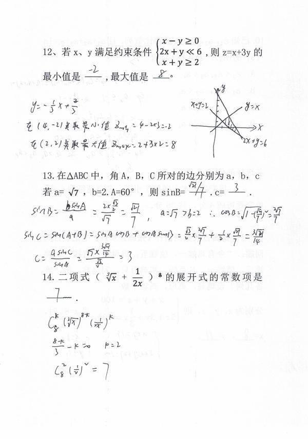 2018年浙江高考数学参考答案(含解析)