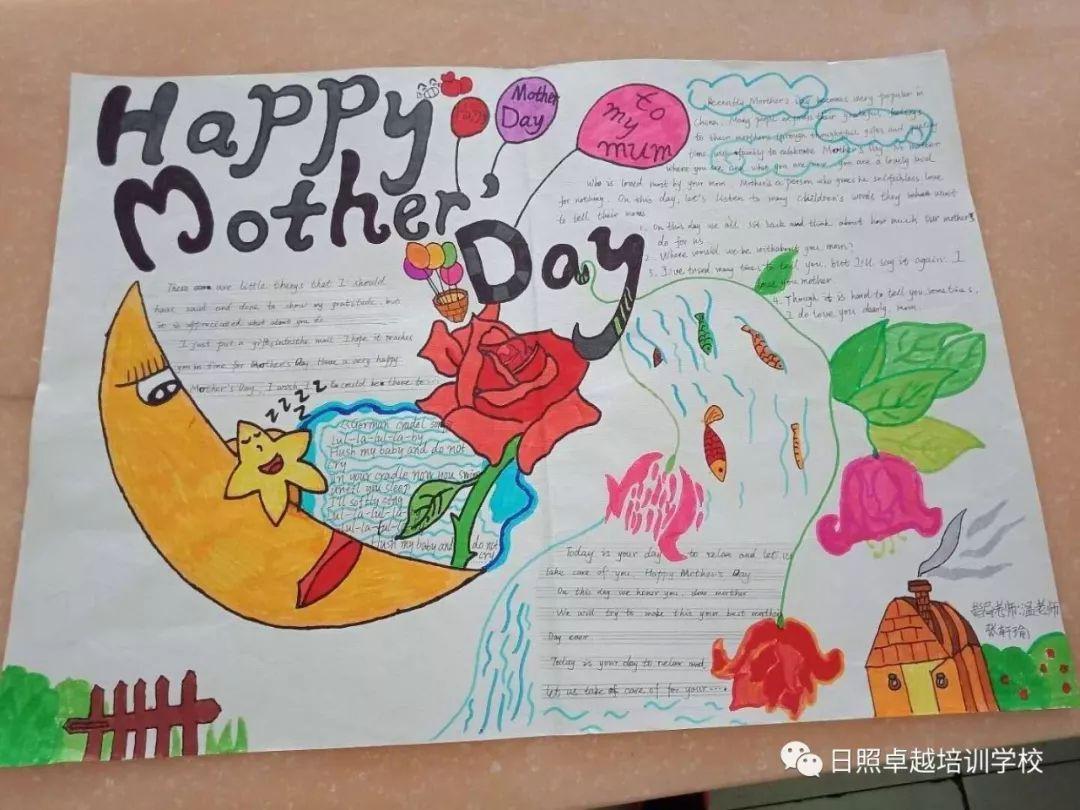 卓越英语学校母亲节主题英文手抄报大赛——十一部