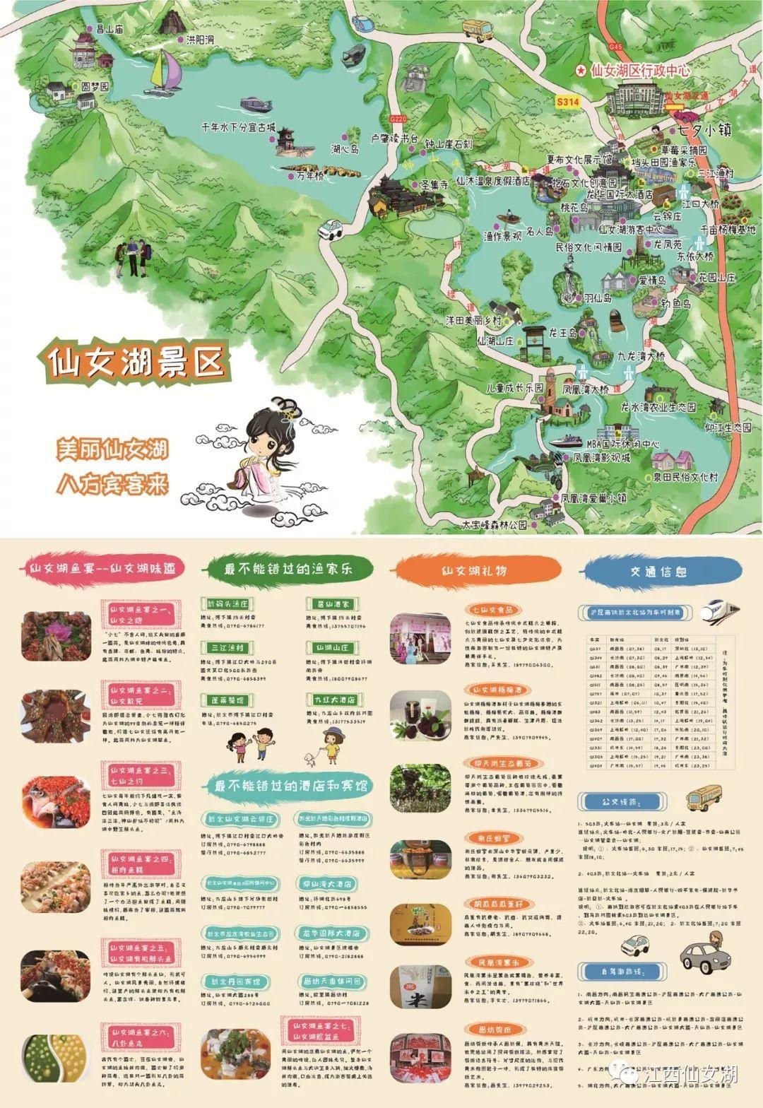 ——仙女湖手绘旅游地图正式上线!