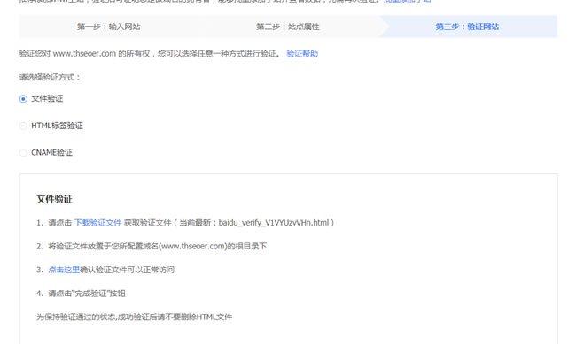 新站上线后应该做哪些有利于seo的工作 站内优化 4