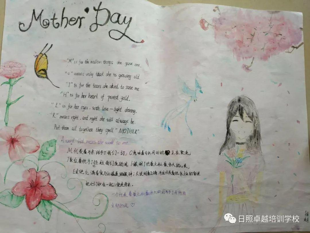 卓越英语学校母亲节主题英文手抄报大赛——三部评选