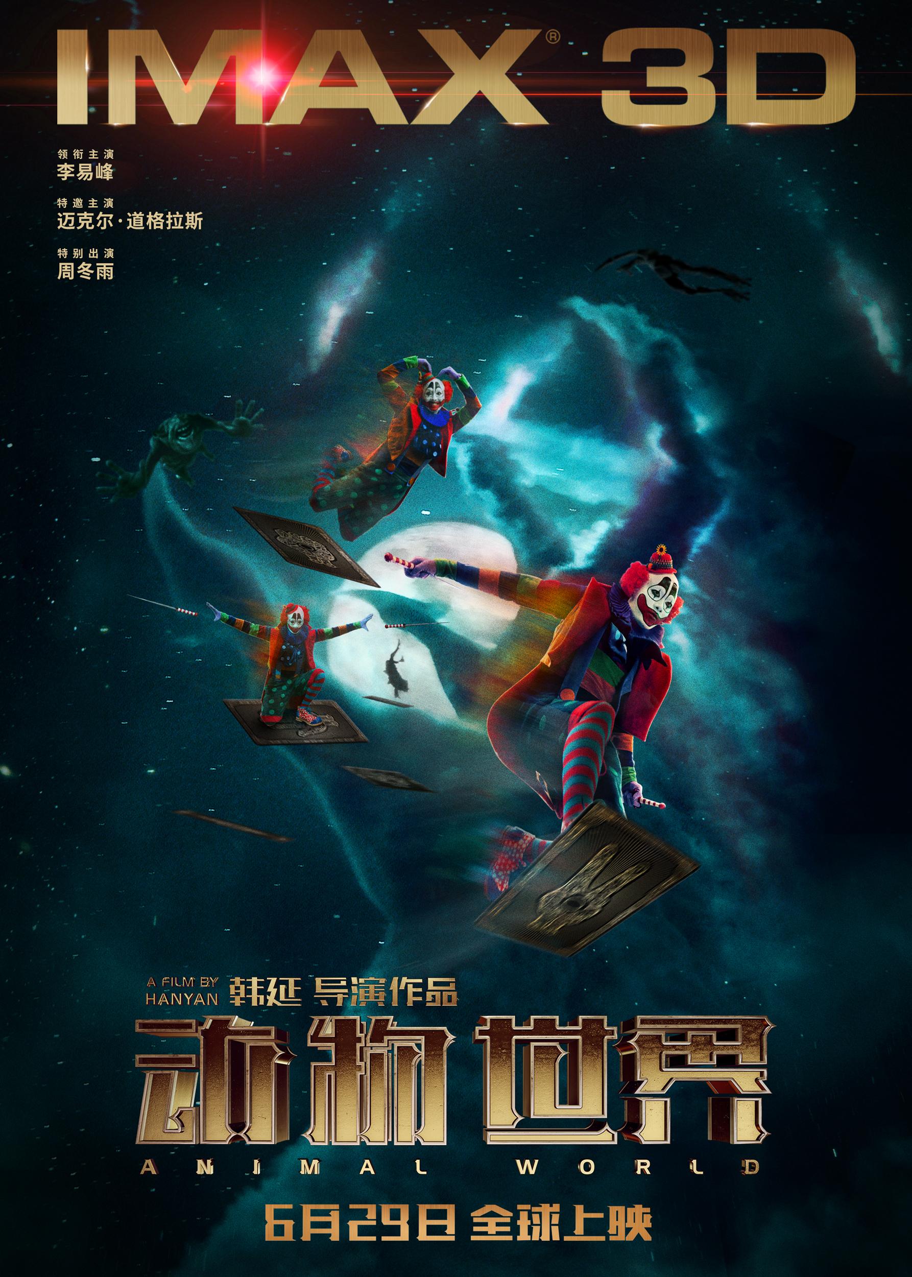 《动物世界》IMAX 3D版同步公映 6.29游轮热血开启